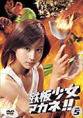 鉄板少女アカネ!! Vol.5