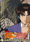 アニメ 金田一少年の事件簿 1 学園七不思議殺人事件