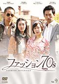 ファッション70's Vol.9
