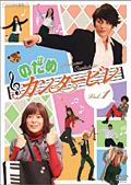 のだめカンタービレ Vol.3