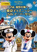 さあ、祝祭の海へ。 東京ディズニーシー 5th アニバーサリー