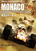 MONACO 〜帝王のサーキット〜