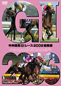 中央競馬GIレース2006総集編