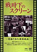 戦時下のスクリーン-発掘された國策映画- Disk A