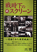 続 戦時下のスクリーン-発掘された國策映画- Disk A