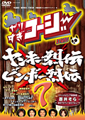 やりすぎコージーDVD 7 ヤンキー烈伝×ビンボー烈伝