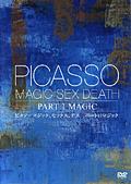 ピカソ - マジック、セックス、デス PART1 マジック