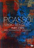 ピカソ − マジック、セックス、デス PART2 セックス