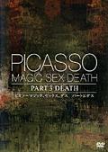 ピカソ − マジック、セックス、デス PART3 デス