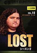 LOST シーズン2 Vol.10