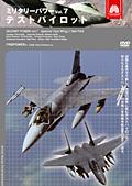 ミリタリー・パワー vol.7 テストパイロット