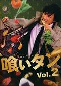 喰いタン Vol.2