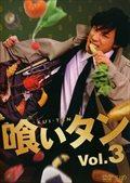 喰いタン Vol.3