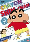 クレヨンしんちゃん DVD TV版傑作選 21