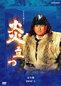 NHK大河ドラマ 炎立つ 完全版 DISC.1