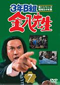 3年B組 金八先生 第1シリーズ 昭和54年版 7