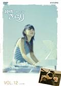 純情きらり Vol.12