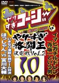 やりすぎコージーDVD 10 やりすぎ格闘王決定戦 Vol.2