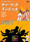地上最強の美女たち!チャーリーズ・エンジェル コンプリート2ndシーズン Vol.2