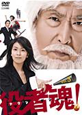 役者魂!Vol.3