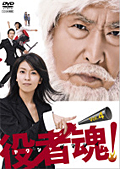 役者魂!Vol.4