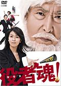 役者魂!Vol.6