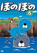 ぼのぼの DVD Collection 6
