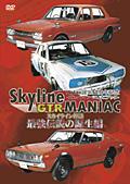 Skyline GTR MANIAC 最強伝説の誕生編