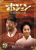 ホジュン 宮廷医官への道 29