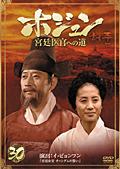 ホジュン 宮廷医官への道 30