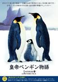 皇帝ペンギン物語