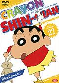 クレヨンしんちゃん DVD TV版傑作選 22