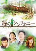 緑のシンフォニー 緑光森林 Vol.8