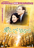 愛しているなら 〜インターナショナル・ヴァージョン〜 vol.8