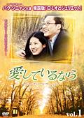 愛しているなら 〜インターナショナル・ヴァージョン〜 vol.9