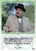 名探偵ポワロ[完全版] Vol.35