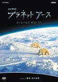 プラネットアース Episode 08 極地 氷の世界