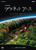 プラネットアース Episode 10 森林 命めぐる四季