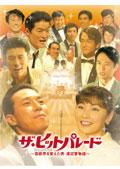 ザ・ヒットパレード 〜芸能界を変えた男・渡辺晋物語〜 前編