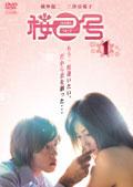 桜2号 1