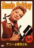 WESTERN HEROES VOL.6 アニーよ 銃をとれ