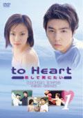to Heart 〜恋して死にたい〜 5