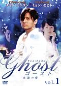 ゴースト 永遠の愛 Vol.3
