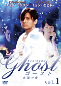 ゴースト 永遠の愛 Vol.8