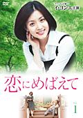 恋にめばえて Vol.9