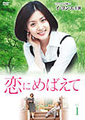 恋にめばえて Vol.10