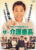 和田アキ子特別企画ドラマ ザ・介護番長