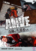 ALIVE 奇跡の生還者たち 二重遭難 〜壮絶 アラスカの雪崩〜