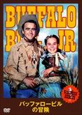 バッファロー・ビルの冒険