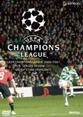 UEFAチャンピオンズリーグ2006/2007 グループステージハイライト